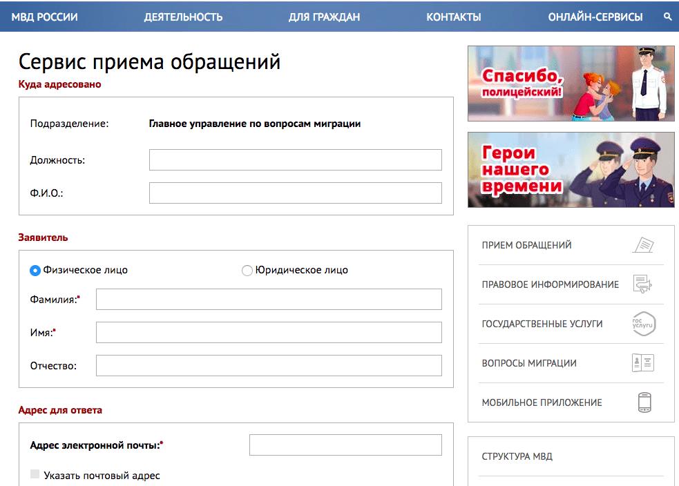 Как проверить запрет на выезд через УФМС?
